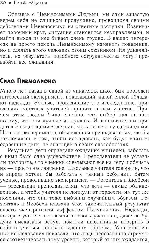 PDF. Гений общения: Пособие по психологической самозащите. Бринкман Р. Д. Страница 81. Читать онлайн