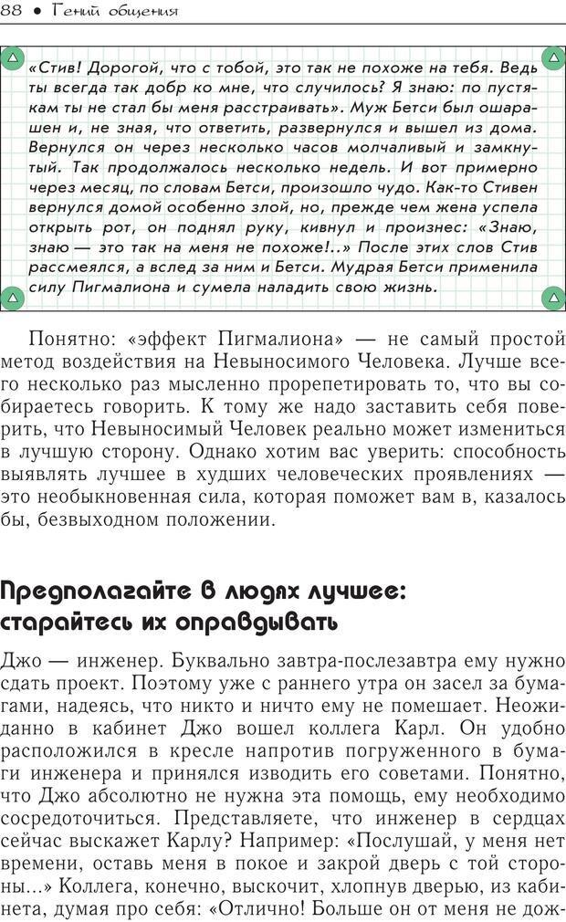 PDF. Гений общения: Пособие по психологической самозащите. Бринкман Р. Д. Страница 83. Читать онлайн
