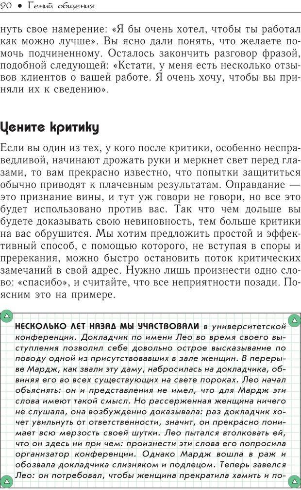 PDF. Гений общения: Пособие по психологической самозащите. Бринкман Р. Д. Страница 85. Читать онлайн
