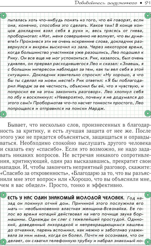 PDF. Гений общения: Пособие по психологической самозащите. Бринкман Р. Д. Страница 86. Читать онлайн