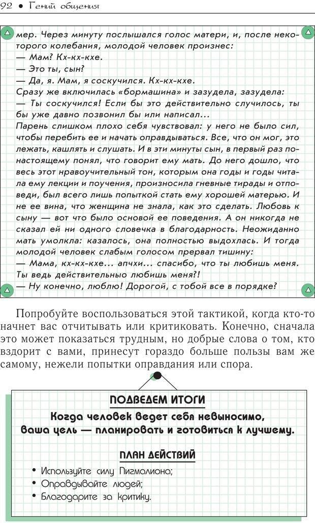 PDF. Гений общения: Пособие по психологической самозащите. Бринкман Р. Д. Страница 87. Читать онлайн