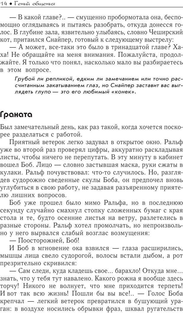 PDF. Гений общения: Пособие по психологической самозащите. Бринкман Р. Д. Страница 9. Читать онлайн