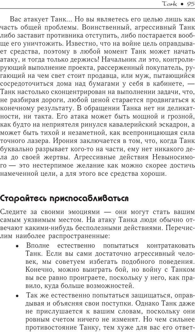 PDF. Гений общения: Пособие по психологической самозащите. Бринкман Р. Д. Страница 90. Читать онлайн