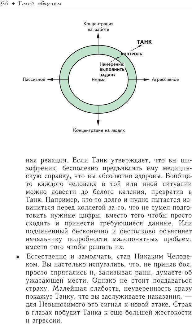 PDF. Гений общения: Пособие по психологической самозащите. Бринкман Р. Д. Страница 91. Читать онлайн