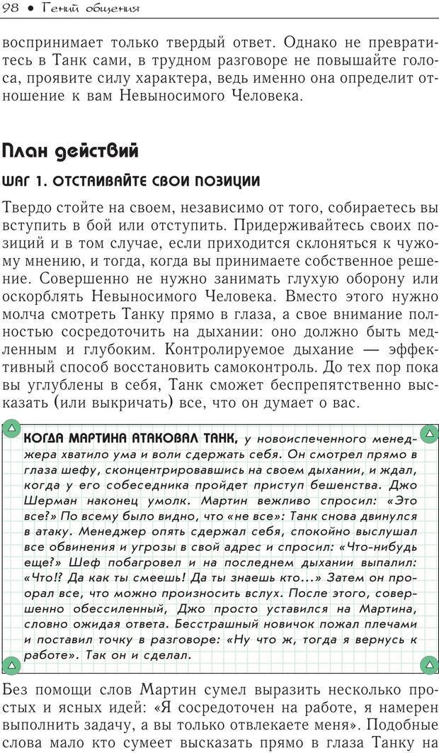 PDF. Гений общения: Пособие по психологической самозащите. Бринкман Р. Д. Страница 93. Читать онлайн