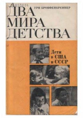 """Обложка книги """"Два мира детства: Дети в США и СССР"""""""