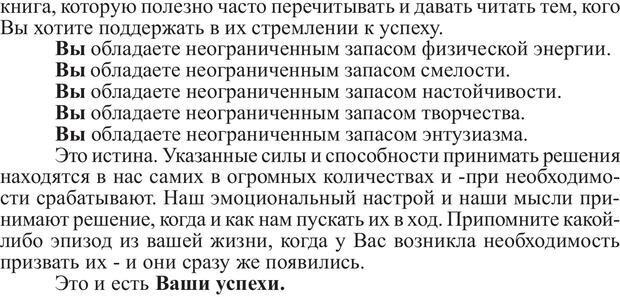 PDF. Скорость 2M, От Которой Волосы Встают Дыбом. Брук Р. Страница 11. Читать онлайн