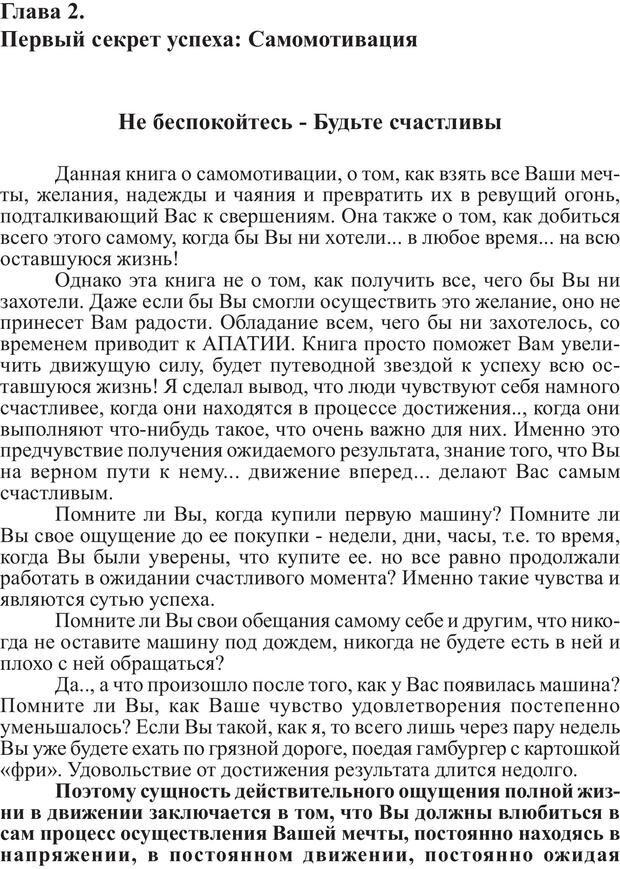 PDF. Скорость 2M, От Которой Волосы Встают Дыбом. Брук Р. Страница 12. Читать онлайн
