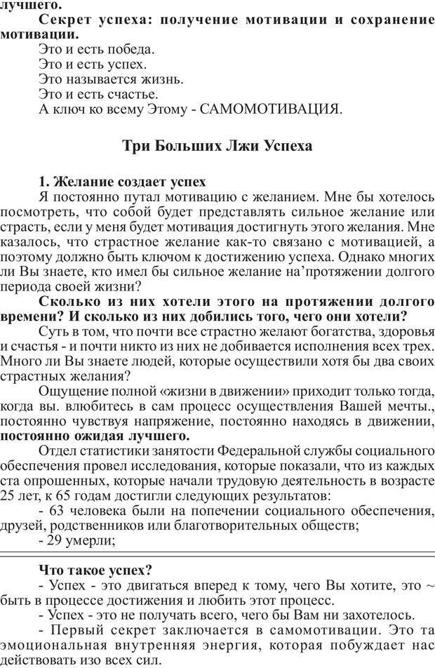 PDF. Скорость 2M, От Которой Волосы Встают Дыбом. Брук Р. Страница 13. Читать онлайн