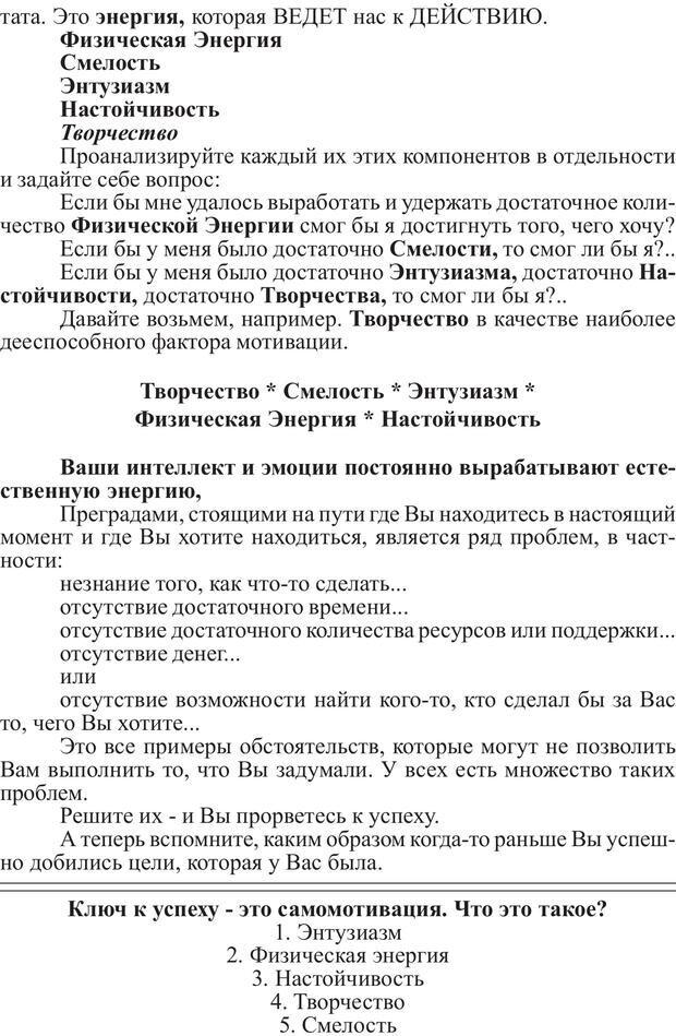 PDF. Скорость 2M, От Которой Волосы Встают Дыбом. Брук Р. Страница 15. Читать онлайн