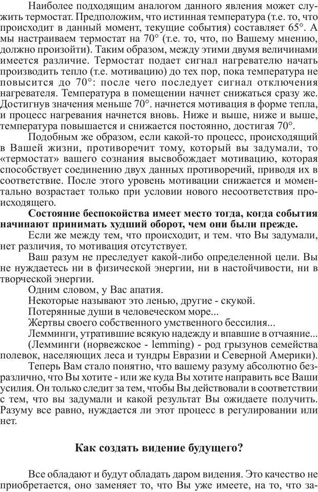 PDF. Скорость 2M, От Которой Волосы Встают Дыбом. Брук Р. Страница 18. Читать онлайн