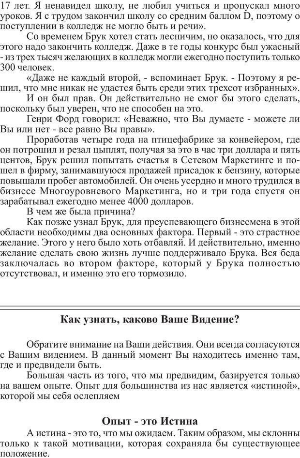 PDF. Скорость 2M, От Которой Волосы Встают Дыбом. Брук Р. Страница 23. Читать онлайн
