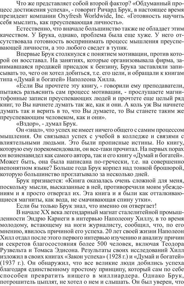 PDF. Скорость 2M, От Которой Волосы Встают Дыбом. Брук Р. Страница 24. Читать онлайн