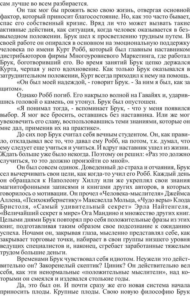 PDF. Скорость 2M, От Которой Волосы Встают Дыбом. Брук Р. Страница 25. Читать онлайн