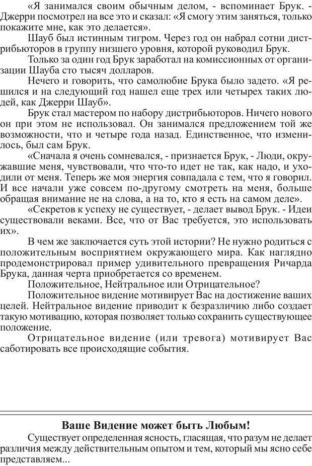PDF. Скорость 2M, От Которой Волосы Встают Дыбом. Брук Р. Страница 27. Читать онлайн