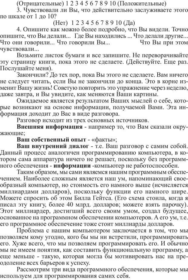 PDF. Скорость 2M, От Которой Волосы Встают Дыбом. Брук Р. Страница 29. Читать онлайн