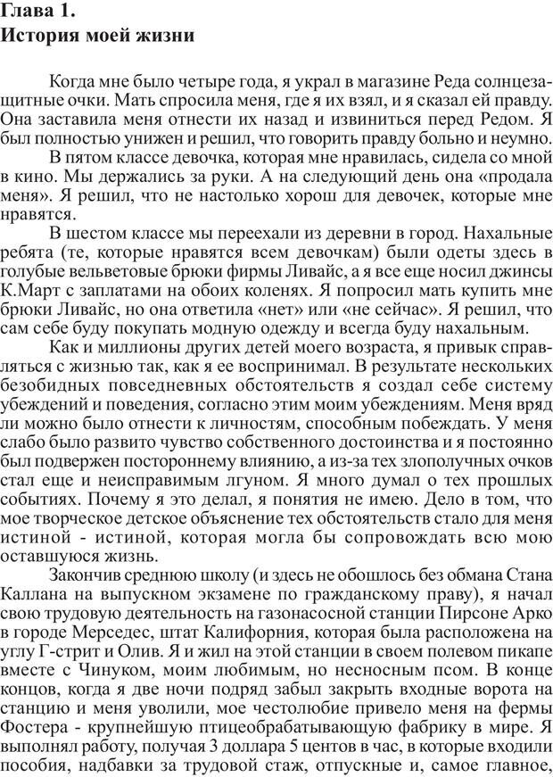 PDF. Скорость 2M, От Которой Волосы Встают Дыбом. Брук Р. Страница 3. Читать онлайн