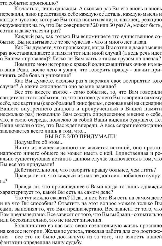 PDF. Скорость 2M, От Которой Волосы Встают Дыбом. Брук Р. Страница 33. Читать онлайн