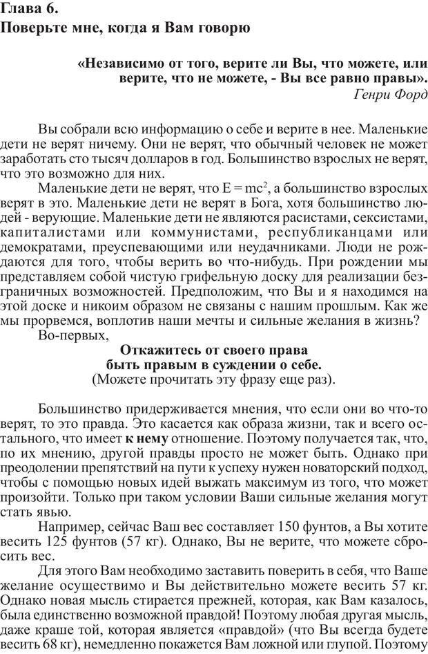PDF. Скорость 2M, От Которой Волосы Встают Дыбом. Брук Р. Страница 35. Читать онлайн