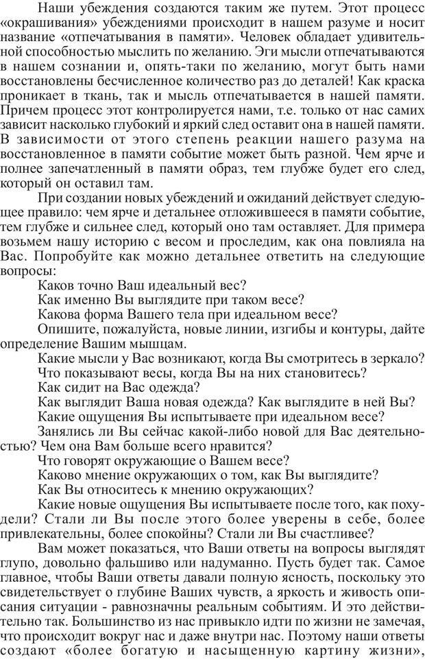 PDF. Скорость 2M, От Которой Волосы Встают Дыбом. Брук Р. Страница 37. Читать онлайн