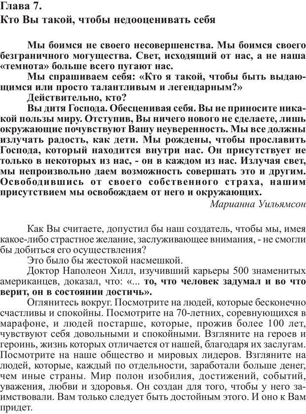 PDF. Скорость 2M, От Которой Волосы Встают Дыбом. Брук Р. Страница 39. Читать онлайн