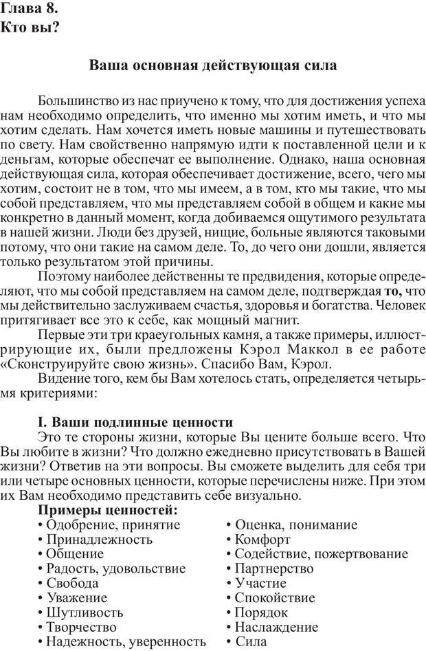 PDF. Скорость 2M, От Которой Волосы Встают Дыбом. Брук Р. Страница 40. Читать онлайн