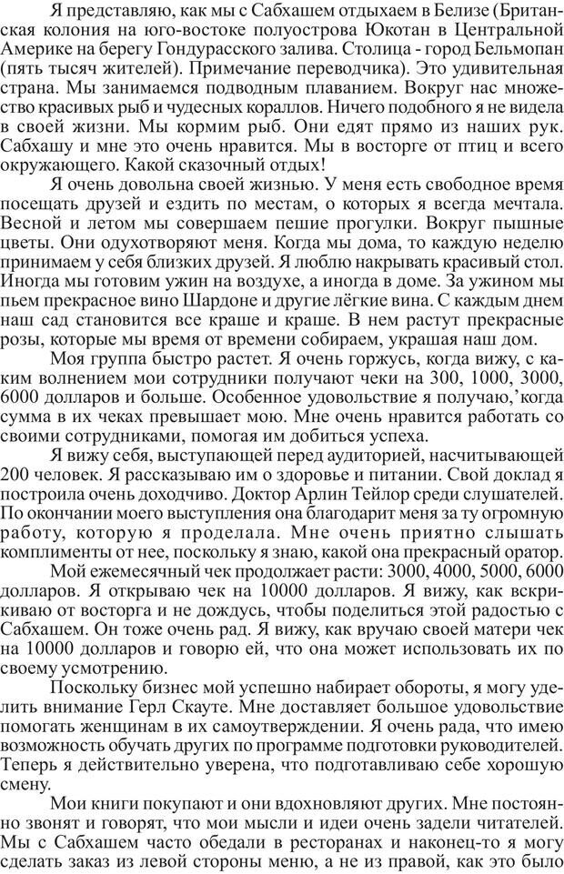 PDF. Скорость 2M, От Которой Волосы Встают Дыбом. Брук Р. Страница 46. Читать онлайн
