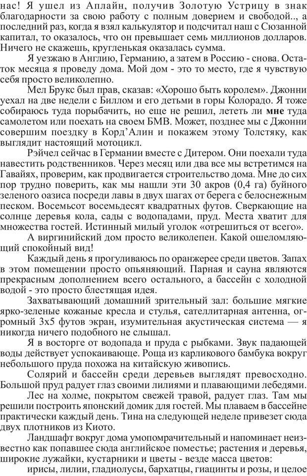 PDF. Скорость 2M, От Которой Волосы Встают Дыбом. Брук Р. Страница 48. Читать онлайн