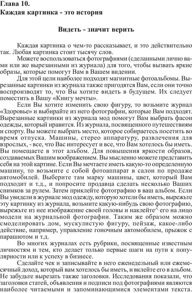 PDF. Скорость 2M, От Которой Волосы Встают Дыбом. Брук Р. Страница 50. Читать онлайн