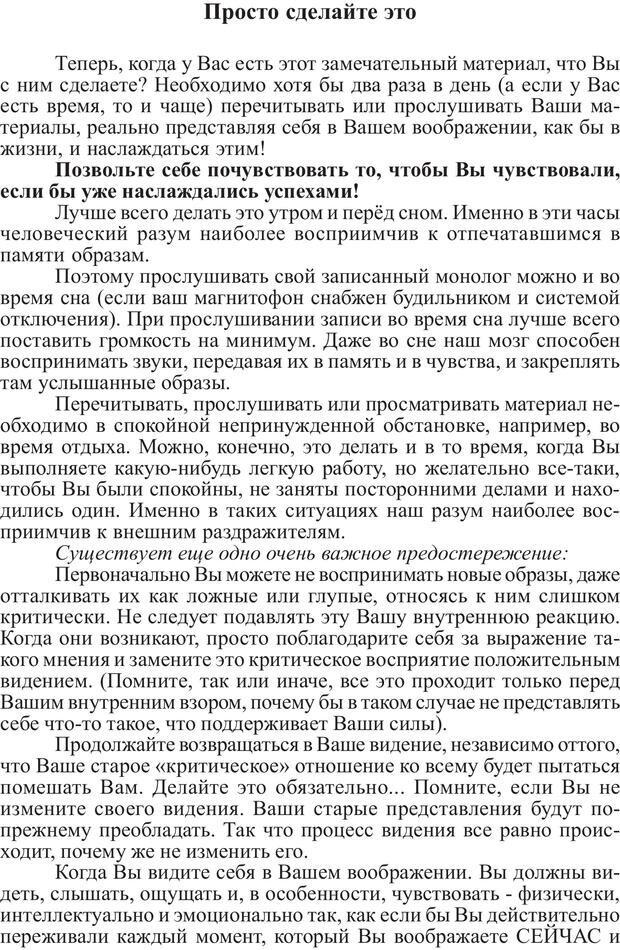 PDF. Скорость 2M, От Которой Волосы Встают Дыбом. Брук Р. Страница 52. Читать онлайн