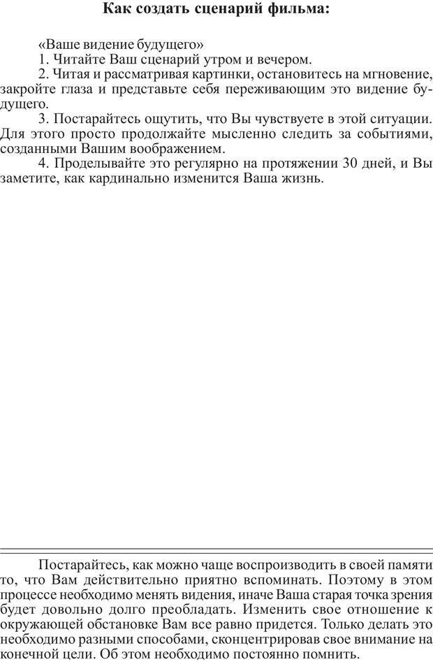 PDF. Скорость 2M, От Которой Волосы Встают Дыбом. Брук Р. Страница 54. Читать онлайн