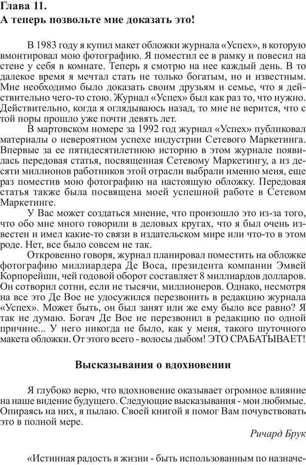 PDF. Скорость 2M, От Которой Волосы Встают Дыбом. Брук Р. Страница 55. Читать онлайн