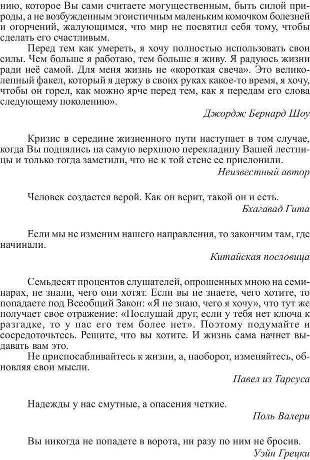 PDF. Скорость 2M, От Которой Волосы Встают Дыбом. Брук Р. Страница 56. Читать онлайн