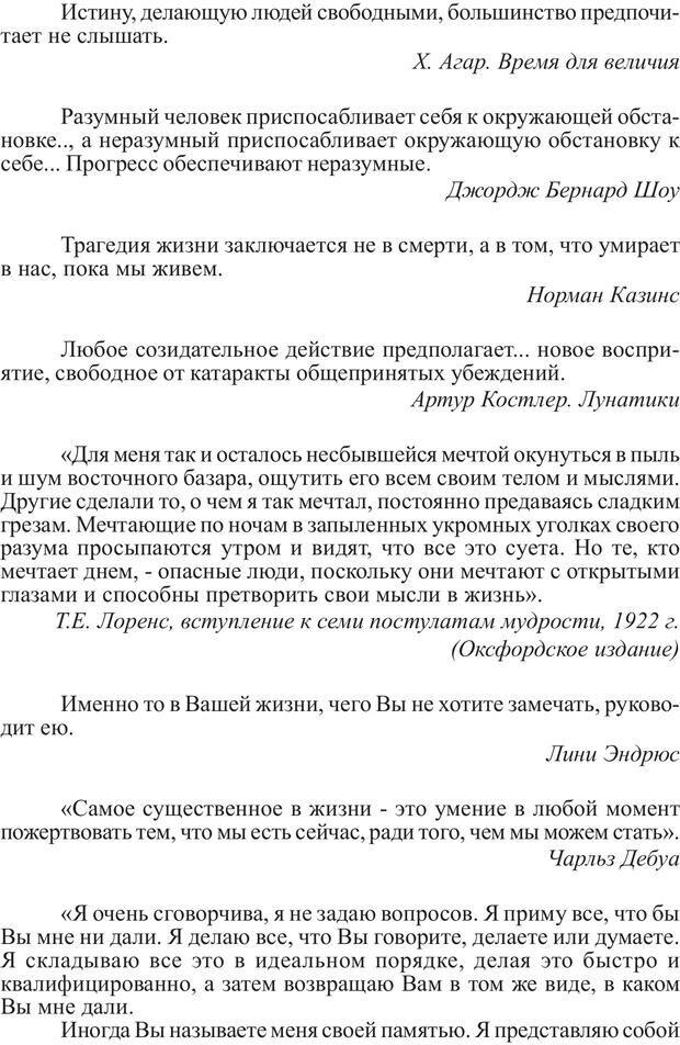 PDF. Скорость 2M, От Которой Волосы Встают Дыбом. Брук Р. Страница 57. Читать онлайн