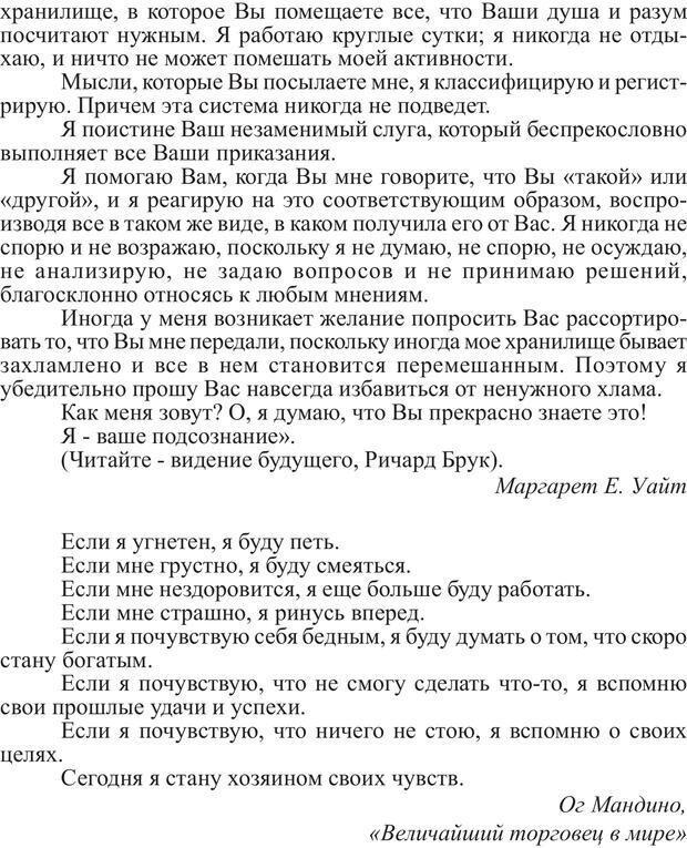 PDF. Скорость 2M, От Которой Волосы Встают Дыбом. Брук Р. Страница 58. Читать онлайн