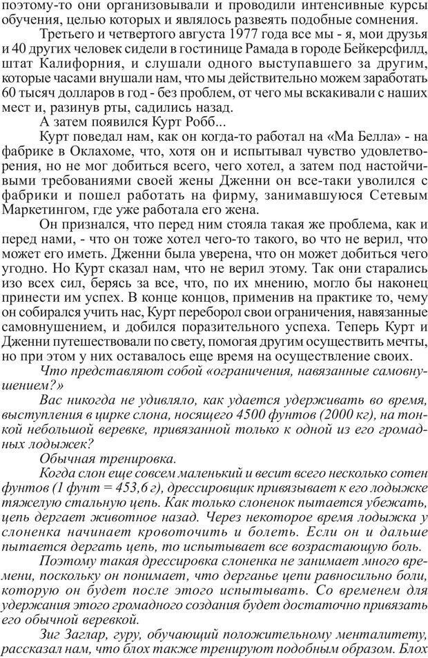 PDF. Скорость 2M, От Которой Волосы Встают Дыбом. Брук Р. Страница 7. Читать онлайн