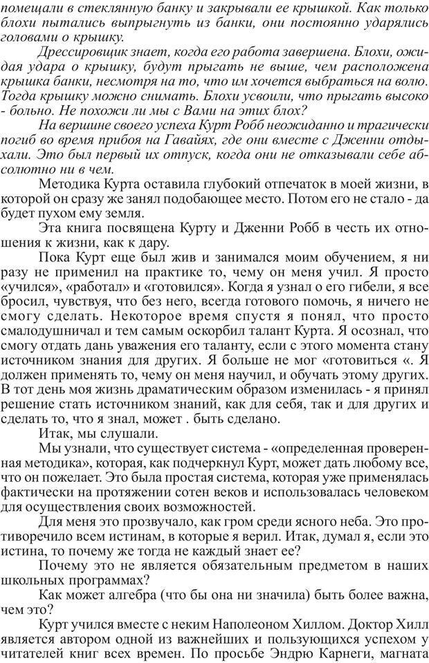 PDF. Скорость 2M, От Которой Волосы Встают Дыбом. Брук Р. Страница 8. Читать онлайн