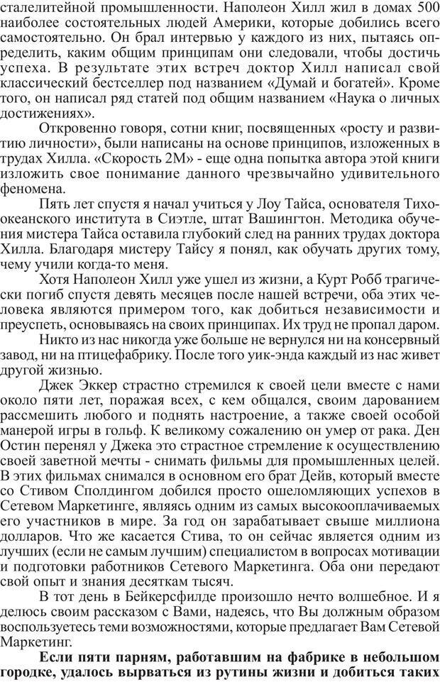PDF. Скорость 2M, От Которой Волосы Встают Дыбом. Брук Р. Страница 9. Читать онлайн