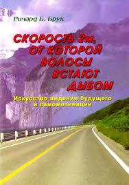 """Обложка книги """"Скорость 2M, От Которой Волосы Встают Дыбом"""""""