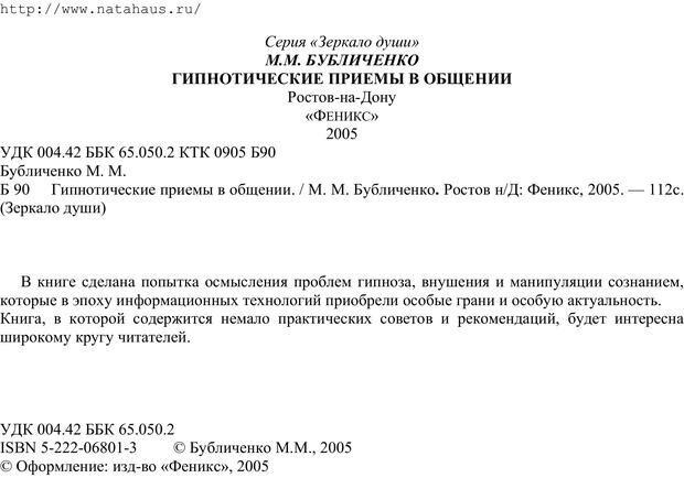 PDF. Гипнотические приемы в общении. Бубличенко М. М. Страница 1. Читать онлайн