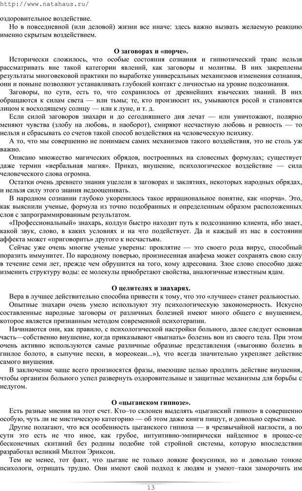 PDF. Гипнотические приемы в общении. Бубличенко М. М. Страница 10. Читать онлайн