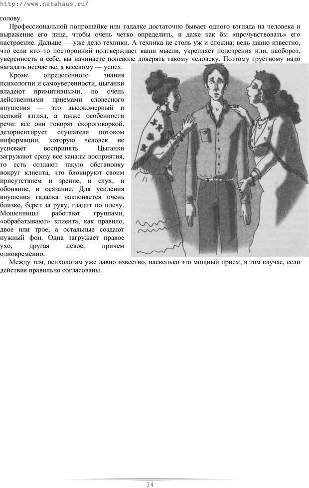 PDF. Гипнотические приемы в общении. Бубличенко М. М. Страница 11. Читать онлайн