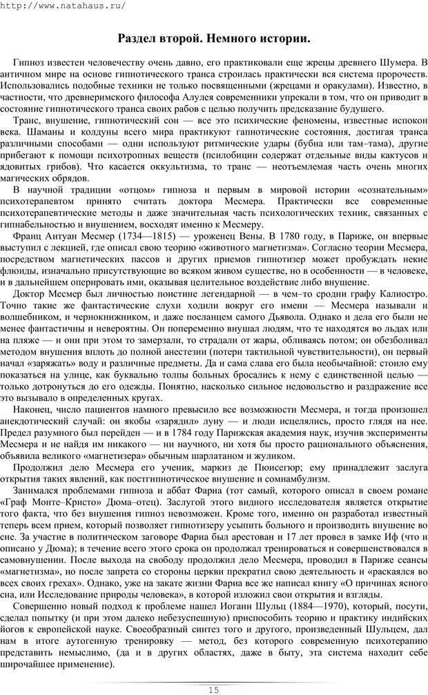PDF. Гипнотические приемы в общении. Бубличенко М. М. Страница 12. Читать онлайн
