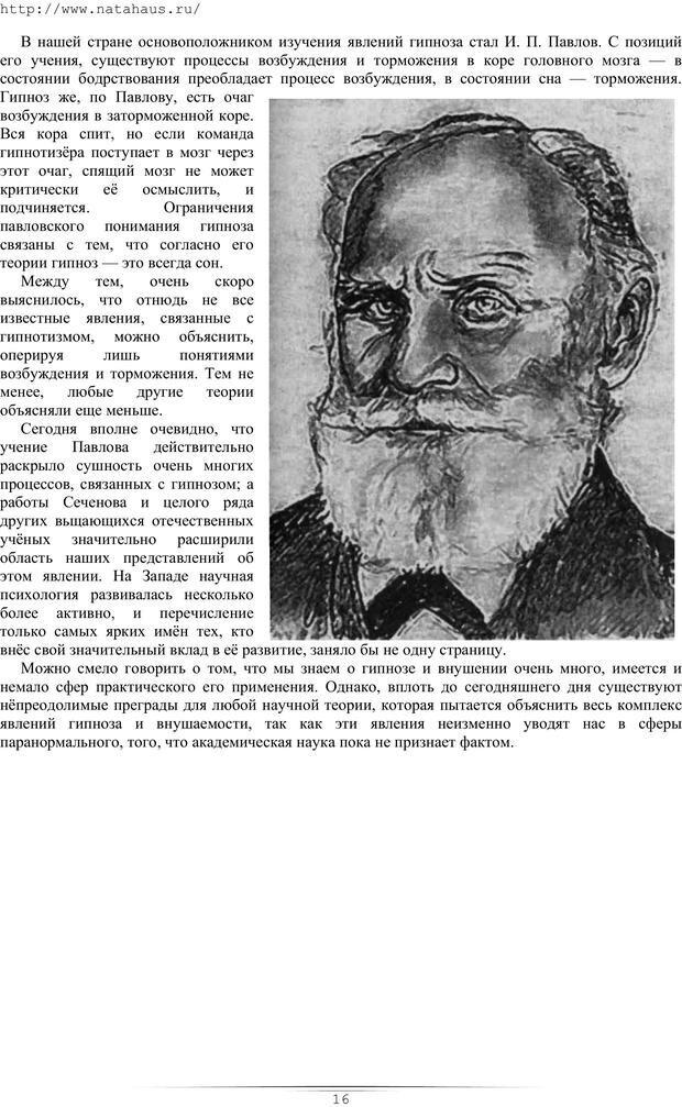 PDF. Гипнотические приемы в общении. Бубличенко М. М. Страница 13. Читать онлайн