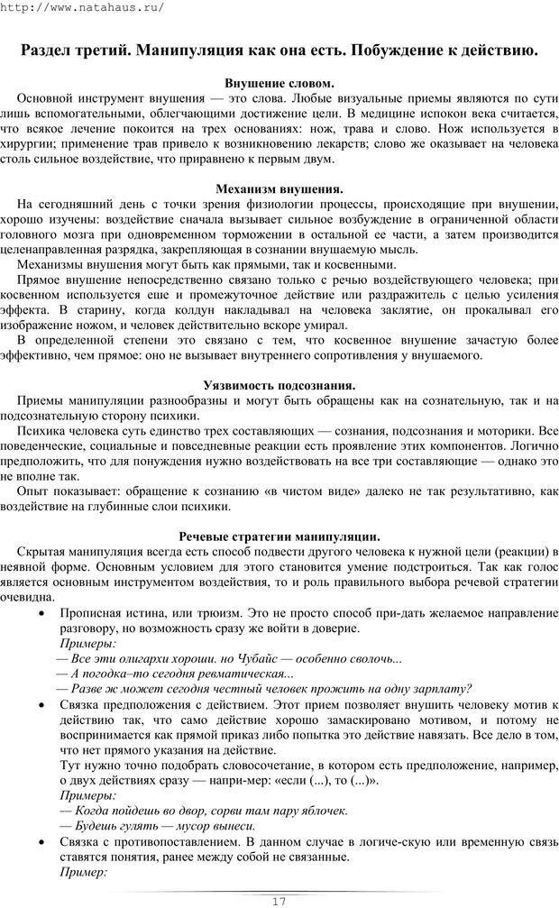 PDF. Гипнотические приемы в общении. Бубличенко М. М. Страница 14. Читать онлайн