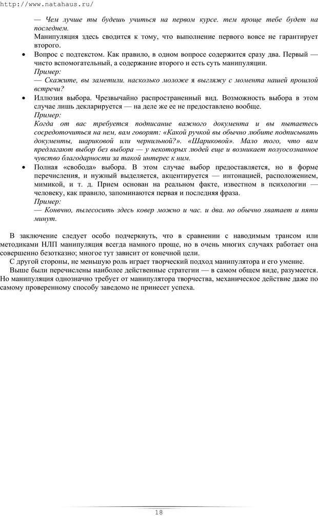 PDF. Гипнотические приемы в общении. Бубличенко М. М. Страница 15. Читать онлайн