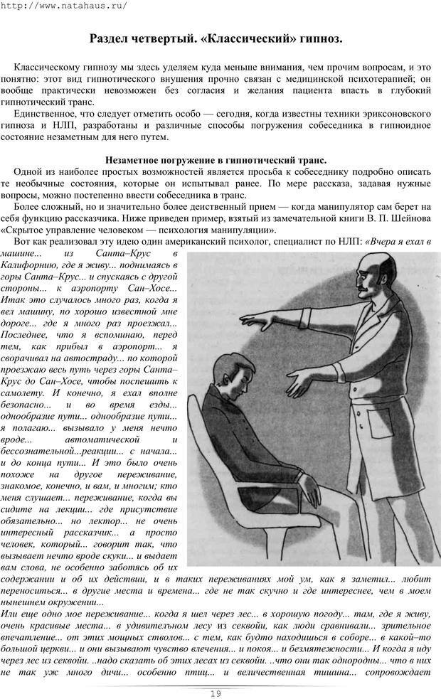 PDF. Гипнотические приемы в общении. Бубличенко М. М. Страница 16. Читать онлайн