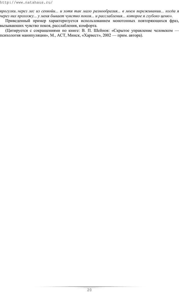 PDF. Гипнотические приемы в общении. Бубличенко М. М. Страница 17. Читать онлайн