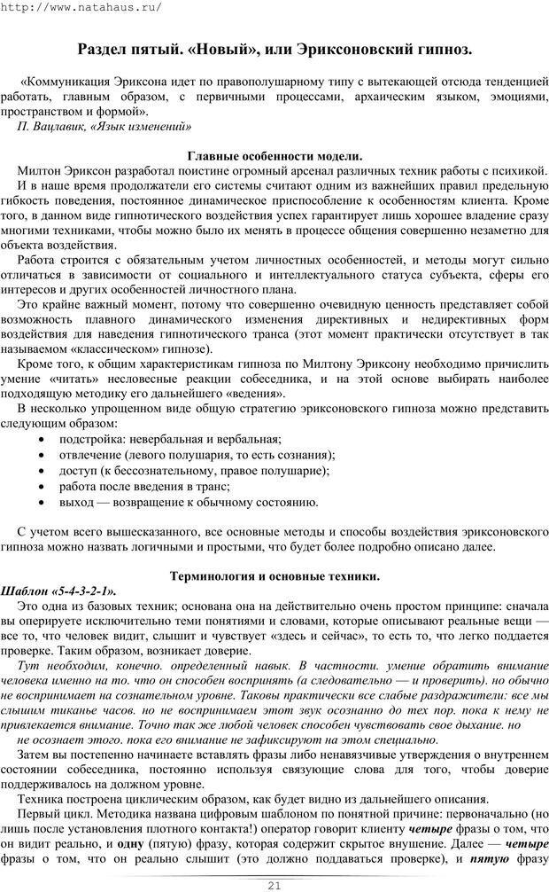 PDF. Гипнотические приемы в общении. Бубличенко М. М. Страница 18. Читать онлайн