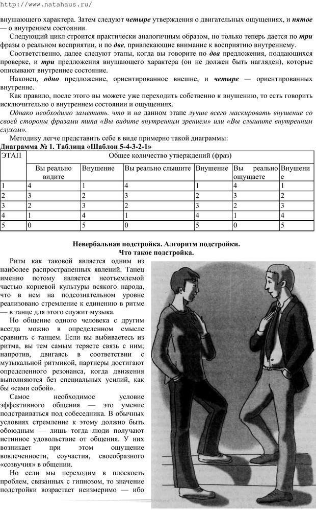 PDF. Гипнотические приемы в общении. Бубличенко М. М. Страница 19. Читать онлайн